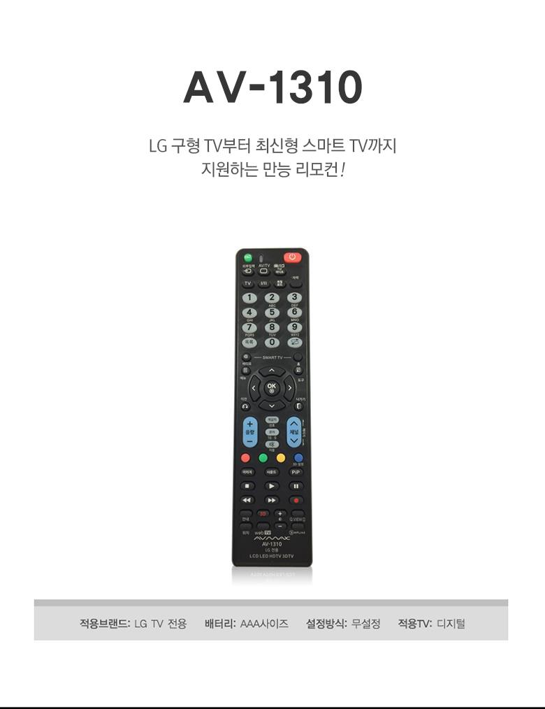 AV+1310.jpg