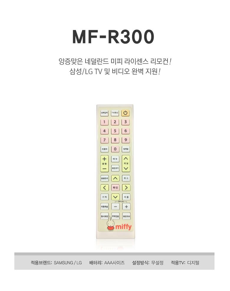 MF-R300.jpg