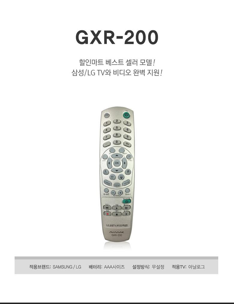 GXR-200.jpg