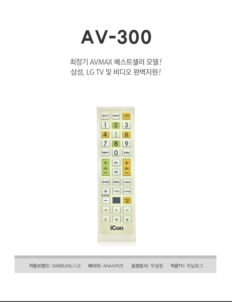 AV300.jpg