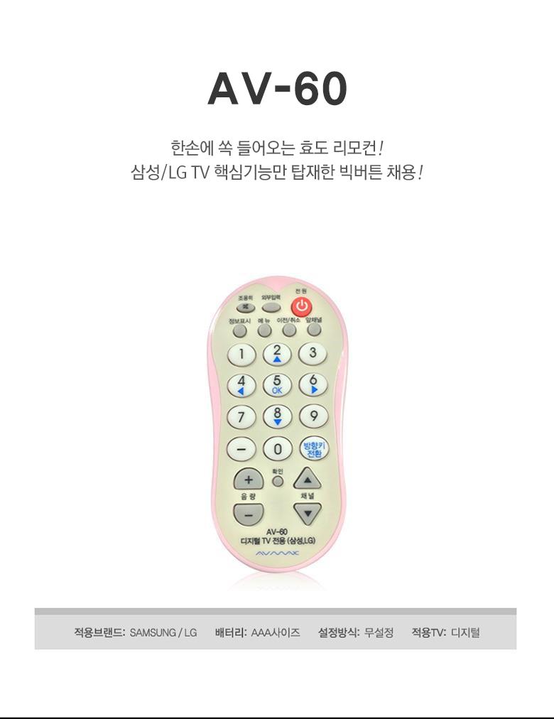 AV-60.jpg