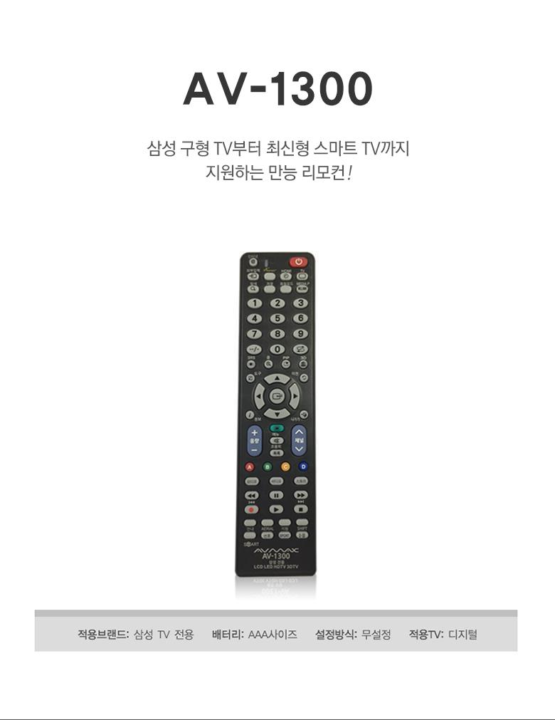AV-1300.jpg