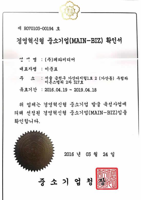 경영혁신형 중소기업인증_2019.jpg