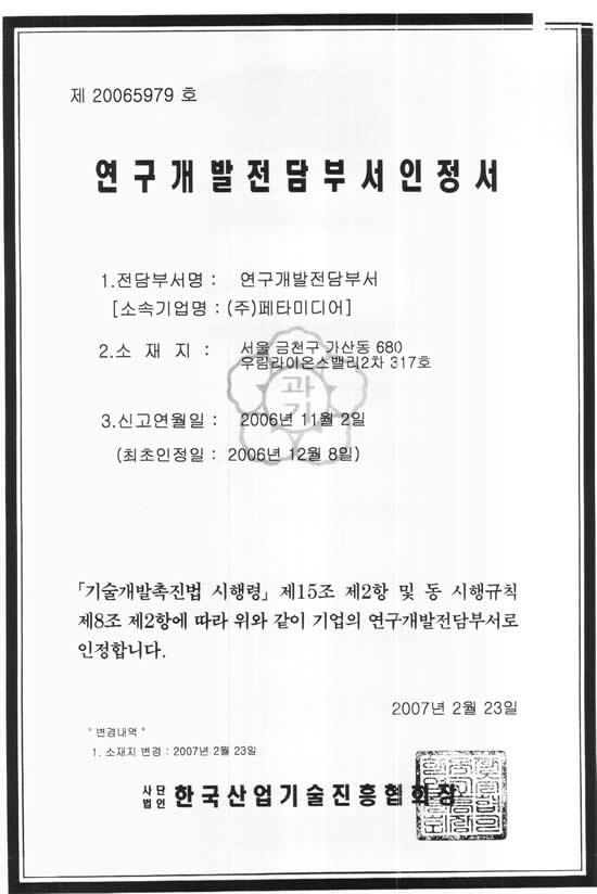 연구개발전담부서인증서.JPG